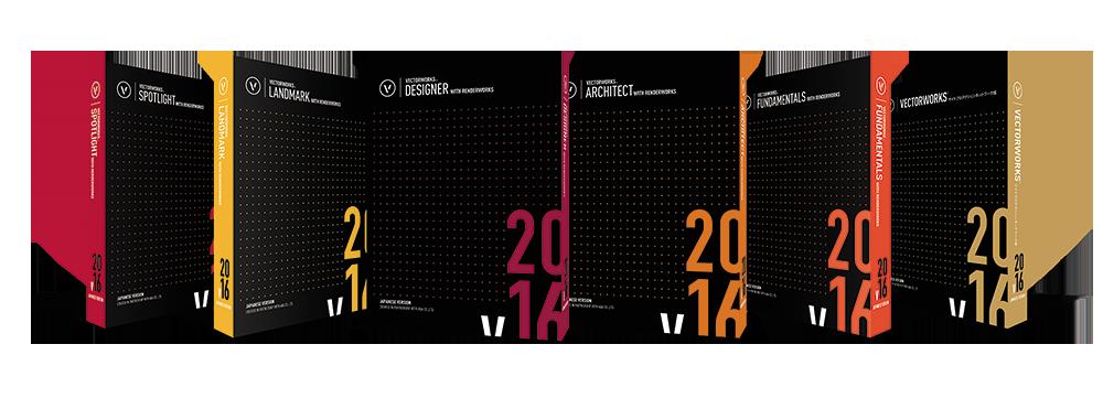 vectorworks2016 価格